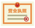 外资企业注册领取执照