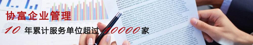 外资企业注册