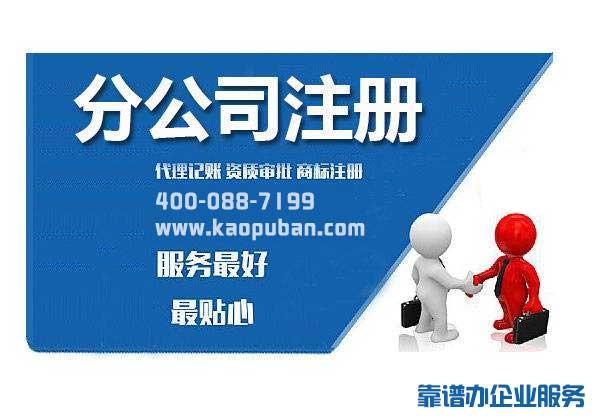 上海分公司注册