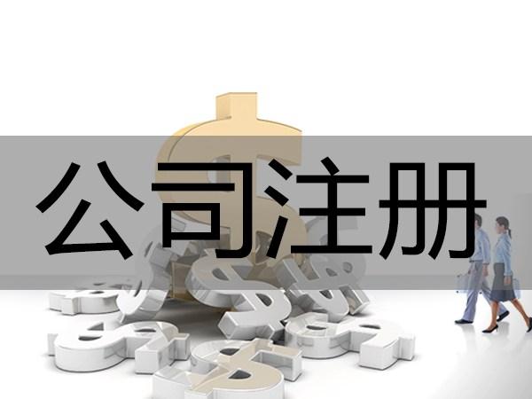 在东莞注册外资企业需要提供什么资料